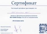 Сертификат дилера BLV 2014