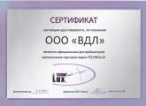 Сертификат дистрибьютора Technolux 2012
