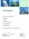 Сертификат партнера Gira 2010