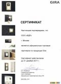 Сертификат партнера Gira 2011