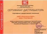 Сертификат дистрибьютора  НКЗ Электрокабель НН 2014