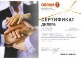Сертификат дилера Osram 2014