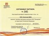 Сертификат партнера Промрукав 2014