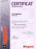 Сертификат партнера Legrand 2014