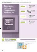 Katalog_Legrand_Str380_417_In_One_by_Legrand_domashnjaja_sistema_avtomatizacii_1_resize