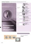 Katalog_Legrand_Str418_531_Ustanovochnoe_elektrooborudovanie_1_resize