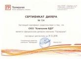 Сертификат дилера Промрукав 2016
