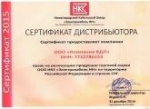 Сертификат дистрибьютора НКЗ Электрокабель НН 2015