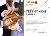Сертификат дилера Osram 2015