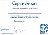 Сертификат дилера BLV 2012