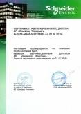 Сертификат дилера Schneider Electric 2015
