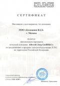 Сертификат партнера JUNG 2016