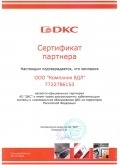 Сертификат партнера DKC 2016