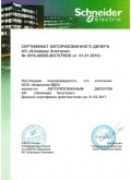 Сертификат дилера Schneider Electric 2016