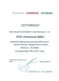 Сертификат дистрибьютора Sylvania 2017