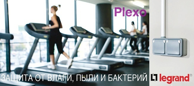 Plexo IP55 Legrand (Плексо Легранд)